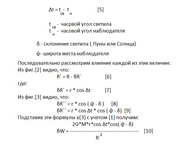 формулы 5-10